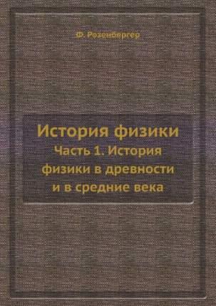История Физики, Ч.1, История Физики В Древности и В Средние Века