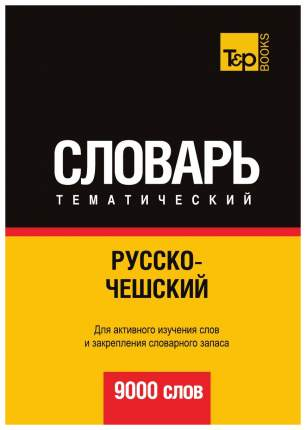 Словарь T&P Books Publishing «Русско-чешский тематический словарь. 9000 слов»
