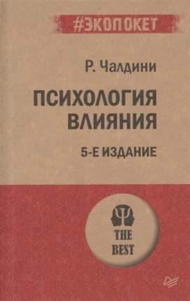 Книга Психология Влияния. 5-Е Изд. (Покет)