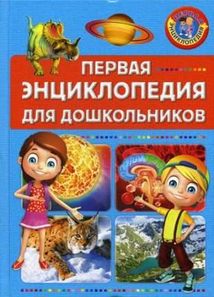 Первая Энциклопедия для Дошкольников