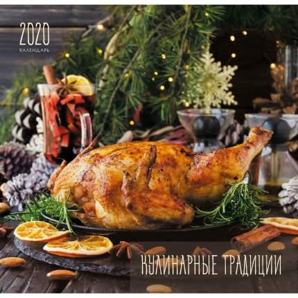 Календарь одноблочный 2020 Кулинарные традиции, КПКС2014