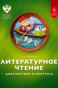 Матвеева, литературное Чтение, Диагностика и контроль, 4 кл (Фгос)