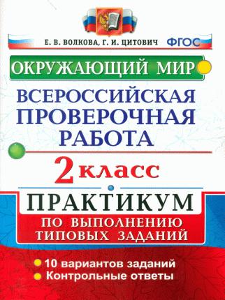 Впр, Окр, Мир, практикум, 2 кл, Волкова (Фгос)
