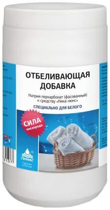Средство для отбеливания и чистки тканей Ника люкс 1.2 кг