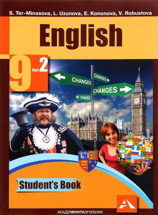 Тер-Минасова, Английский Язык, 9 класс Ч.1 (Фгос)