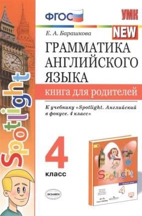 Умк Грамматика Английского Языка. книга для Родителей. 4 кл