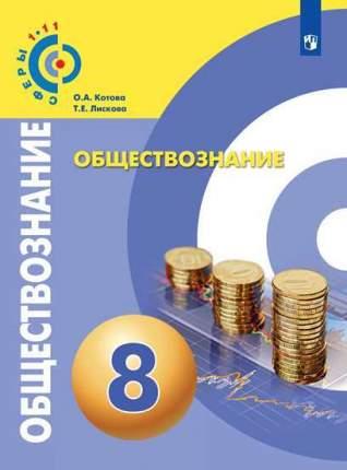 Котова, Обществознание, 8 класс Учебник