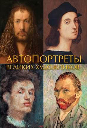 Книга Автопортреты великих художников