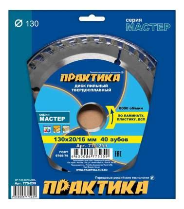 Диск по ламинату для дисковых пил Практика 775-259