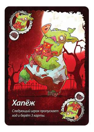 Комикс Карточная игра Свинтус Зомби