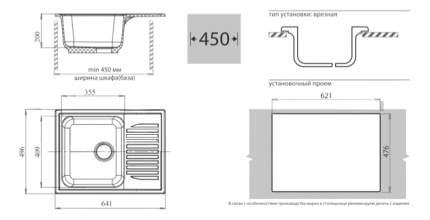 Мойка для кухни из мрамора GranFest Standart GF-S645L бежевый