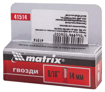 Гвозди для электростеплера MATRIX 41514