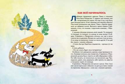 Приключения Стремянки и Макаронины: Сказочная повесть