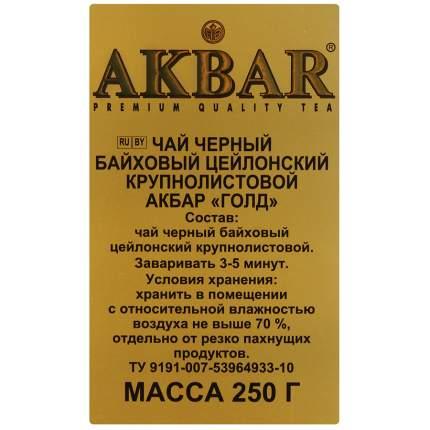 Чай черный Akbar gold крупнолистовой 250 г