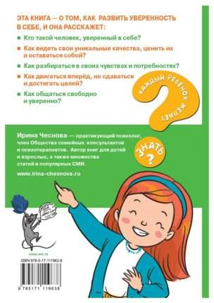 АСТ Как стать уверенным в себе, Чеснова И,Е, Каждый ребёнок желает знать