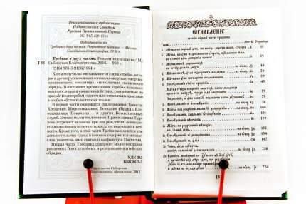 Требник В Двух Частях на Церковно-Славянском Языке