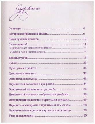 Оренбургский пуховый платок. приемы, техники и Схемы Узоров. национальное Достояние