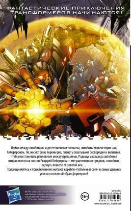 Комикс Трансформеры, Больше, чем кажется на первый взгляд