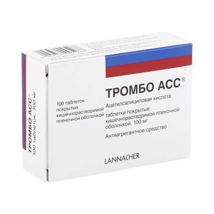 Тромбо АСС таблетки 100 мг 100 шт.