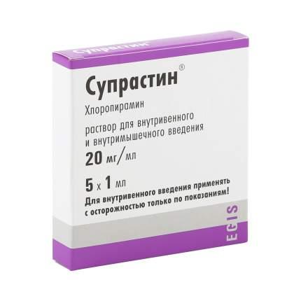 Супрастин раствор 20 мг/мл 1 мл 5 шт.