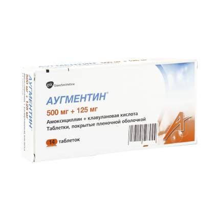 Аугментин таблетки 500 мг+125 мг 14 шт.