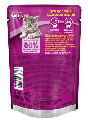 Влажный корм для кошек старше 7 лет Whiskas рагу с курицей, 28 шт по 85г