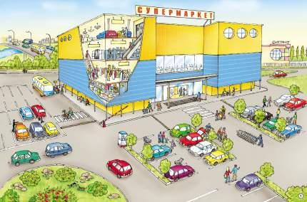 Какие Бывают Магазины (Супермаркет. продукты. Одежда. посуда. Мебель. Цветы и т.Д.)