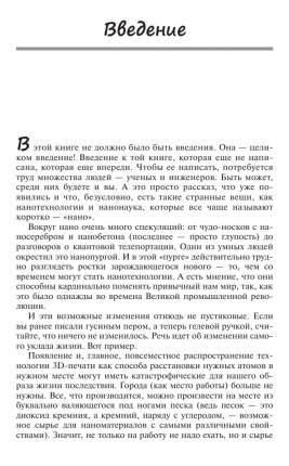 Книга Многоликое нано. надежды и Заблуждения