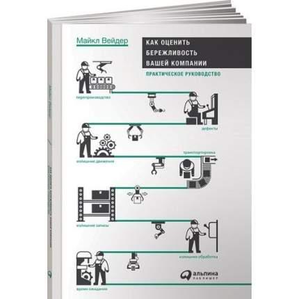 Книга Как оценить бережливость вашей компании: Практическое руководство