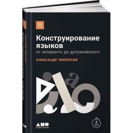 Конструирование языков: От эсперанто до дотракийского