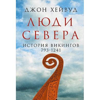 Книга Люди Севера: История викингов. 793-1241