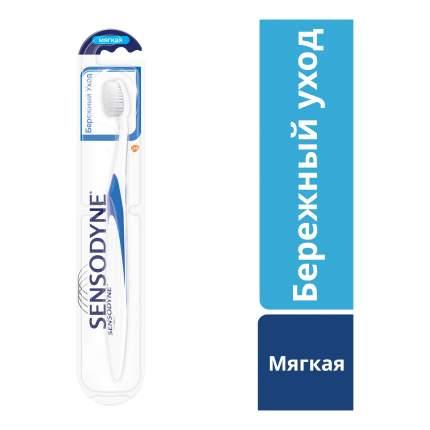 Зубная паста Sensodyne 75 мл + Зубная щетка Бережный Уход