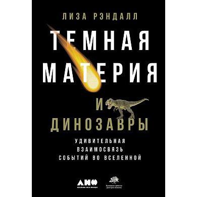 Книга Темная материя и динозавры: Удивительная взаимосвязь событий во Вселенной