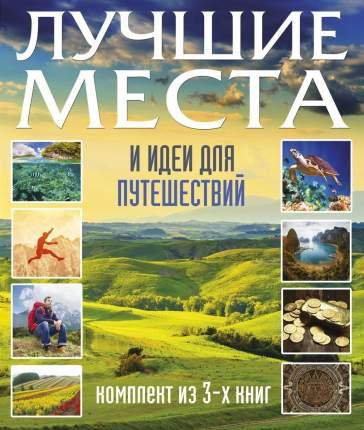 АСТ Книга лучшие места и идеи для путешествий комплект из 3 книг