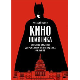 Книга Кинополитика: Скрытые смыслы современных голливудских фильмов