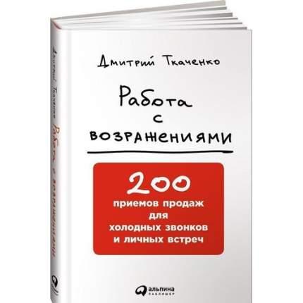 Книга Работа с возражениями: 200 приемов продаж для холодных звонков и личных встреч