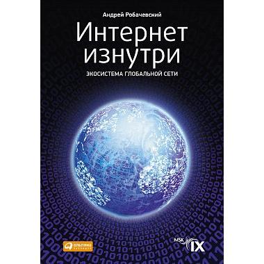 Интернет изнутри: Экосистема глобальной Сети