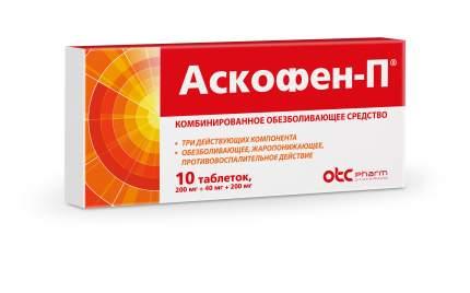 Аскофен-П таблетки 10 шт.