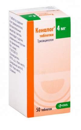 Кеналог таблетки 4 мг 50 шт.