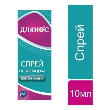 Длянос спрей 1 мг/мл 10 мл