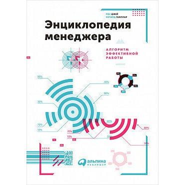Книга Энциклопедия менеджера: Алгоритмы эффективной работы