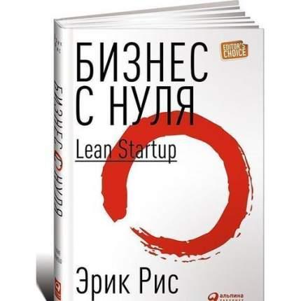 Книга Бизнес с нуля: Метод Lean Startup для быстрого тестирования идей и выбора бизнес-...