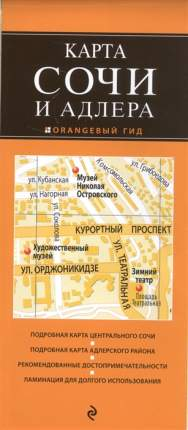 Путеводитель Сочи и Адлер, 3-е издание