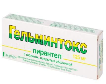 Гельминтокс таблетки 125 мг 6 шт.