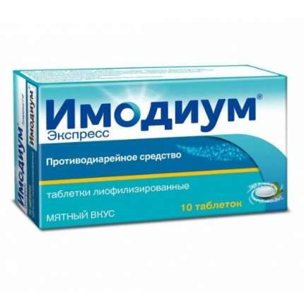 Имодиум Экспресс таблетки лиофилизированные 2 мг 10 шт. Catalent