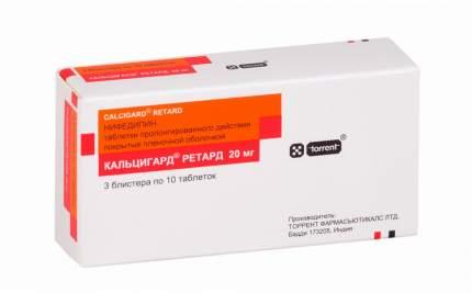 Кальцигард ретард таблетки пролонг 20 мг 100 шт.