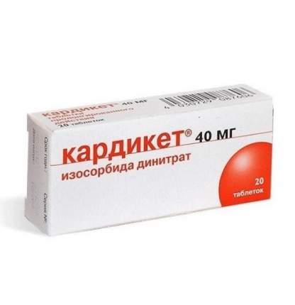 Кардикет таблетки 40 мг 20 шт.