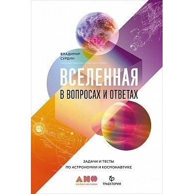 Книга Вселенная в вопросах и ответах. Задачи и тесты по астрономии и космонавтике