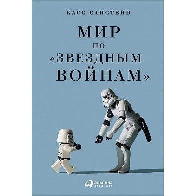 Книга Мир по«Звездным войнам»