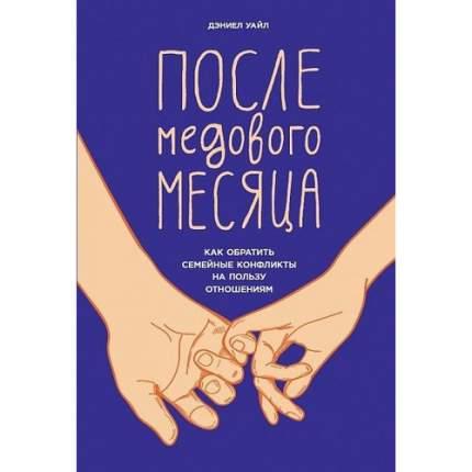 Книга После медового месяца: Как обратить семейные конфликты на пользу отношениям